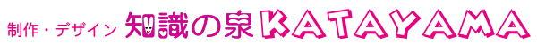 幼児向け教材・チラシ広告・ホームページ作成・PCレッスン・デザイン・印刷 パソコンのことならなんでも「知識の泉」におまかせ!!